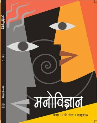 Manovigyan (psychology) Textbook for Class -  12           2020      CBSE - bookmarshal.com