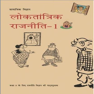 Loktantrik Rajniti (Political) - Textbook of Samajik Vigyan for Class - 9 - bookmarshal.com