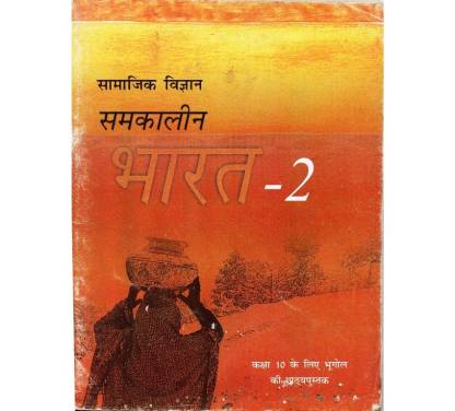 Samkalin Bharat (Geography) - Textbook of Samajik Vigyan for Class - 10 - bookmarshal.com