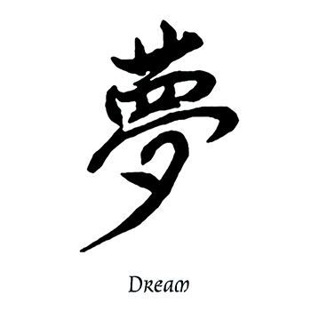Dream Kanji Temporary Tattoo