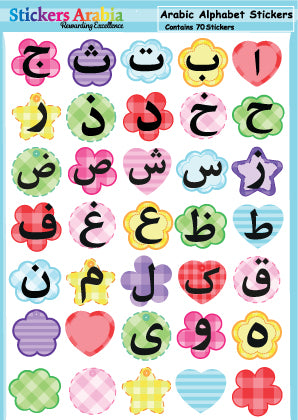 ARABIC ALPHABET STICKERS-70