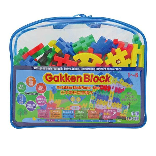 Blue bag featured in the gakken master set