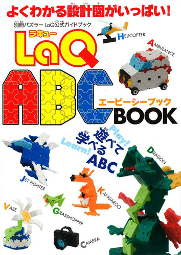 LaQ book abc