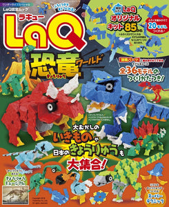 LaQ book dinosaur world
