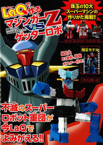 LaQ book mazinger z and getter robot