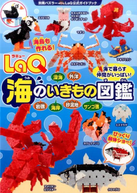 LaQ book sea creatures life of ocean