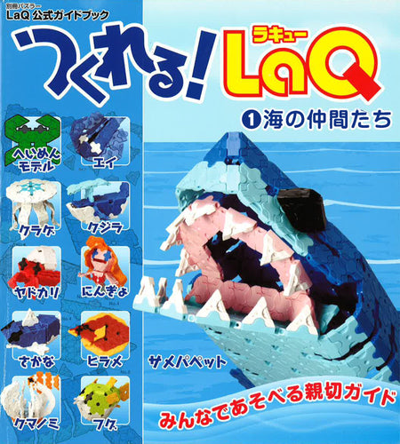 LaQ book instruction part 1 sea creatures