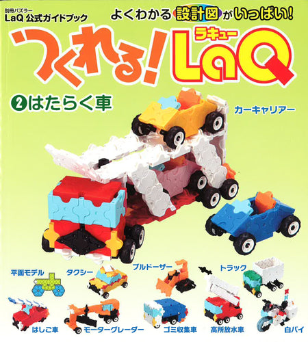 LaQ book instruction part 2 cars