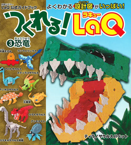 LaQ book instruction part 3 dinosaurs