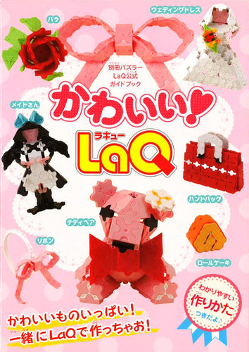 LaQ book kawaii