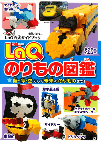 LaQ book vehicles craft