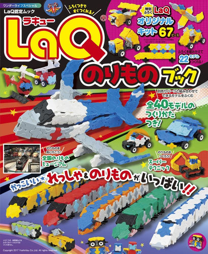 LaQ book vehicles