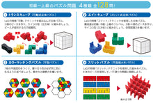 Load image into Gallery viewer, LaQ Mechanical Puzzle (Japanese)