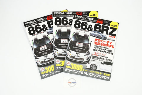Hyper Rev Vol. 251 86/BRZ No. 14
