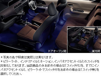Toyota, Interior Illumination (Blue)