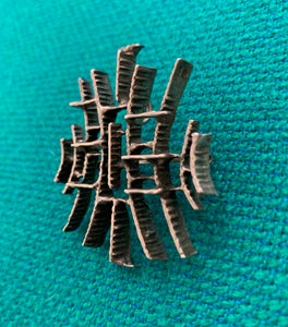 Abstract brooch / pendant in sterling silver by Else & Paul Hughes, Norway