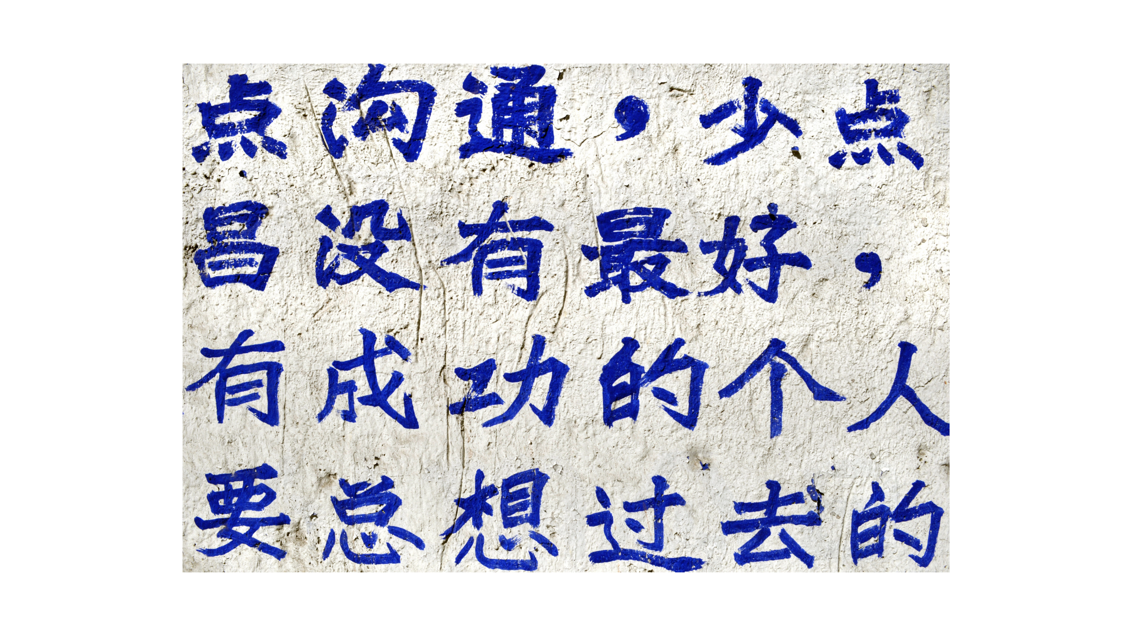Blue Chinese Characters on White Paper