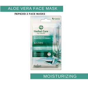 Aloe Vera Hydrating Face Mask