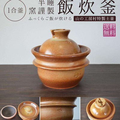 Japanese clay pot