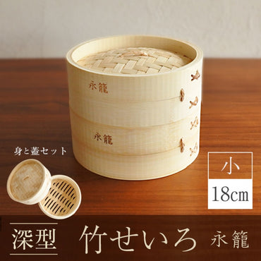 Yong Long Deep Bamboo Steamer (Tray+Lid Set) Small 18cm
