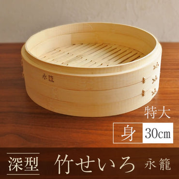 Yong Long Deep Bamboo Steamer (Additional Tray) Extra Large 30cm