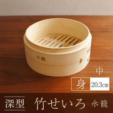 Yong Long Deep Bamboo Steamer (Additional Tray) Medium 20.3cm