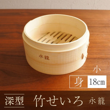 Yong Long Deep Bamboo Steamer (Additional Tray) Small 18cm
