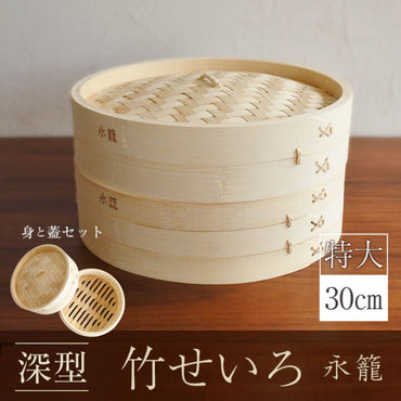 Yong Long Deep Bamboo Steamer (Tray+Lid Set) Extra Large 30cm