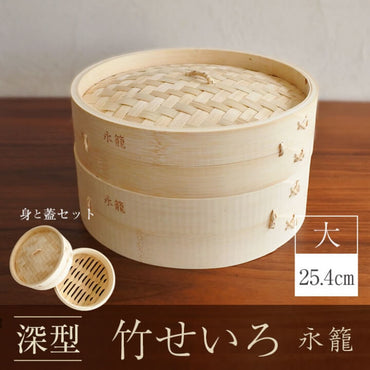 Yong Long Deep Bamboo Steamer (Tray+Lid Set) Large 25.4cm