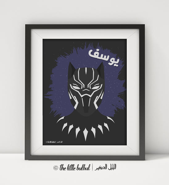 Personalized Black Panther {DIGITAL}