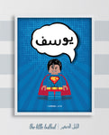 Personalized Superman Lego {DIGITAL}