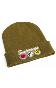 Front view of SUPREME Beanie Size: O/S