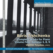 Load image into Gallery viewer, TISCHENKO: COMPLETE WORKS FOR PIANO, VOLUME 4