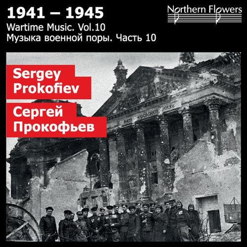 WARTIME MUSIC, VOLUME 10 - PROKOFIEV: SUITE FROM