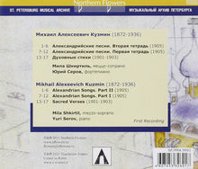 Load image into Gallery viewer, KUZMIN: ALEXANDRIAN SONGS & SACRED VERSES