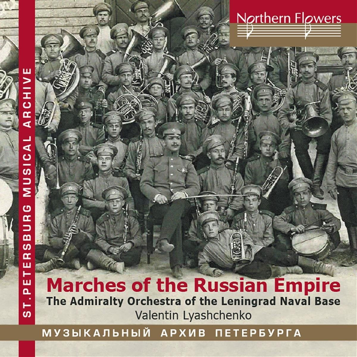MARCHES OF THE RUSSIAN EMPIRE - ADMIRALTY BAND OF THE LENINGRAD NAVAL BASE