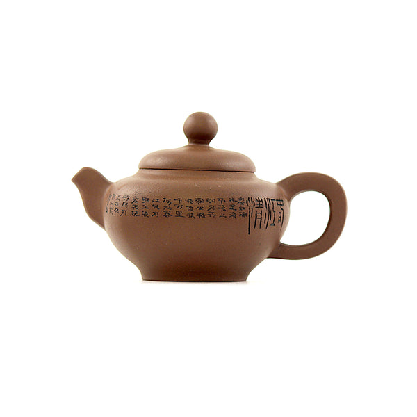 Yixing Terracotta Chinese Teapot #APR142 宜興紫砂茶壶