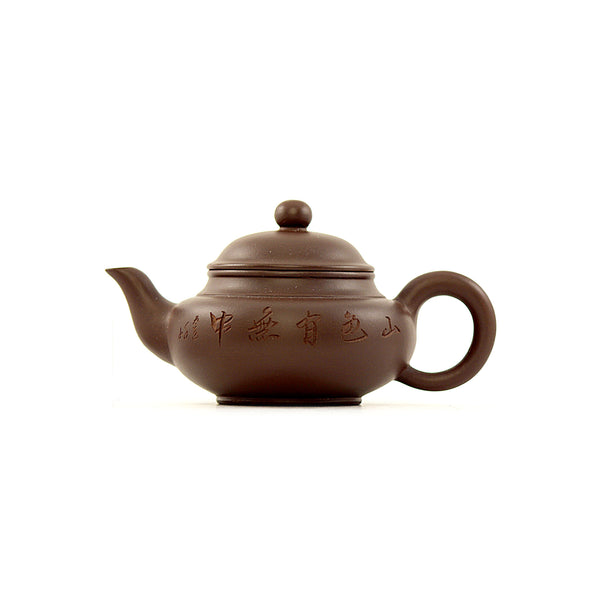 Yixing Terracotta Chinese Teapot #APR146 宜興紫砂茶壶
