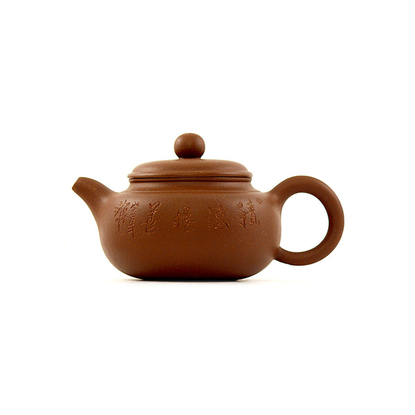 Yixing Terracotta Chinese Teapot #APR154 宜興紫砂茶壶
