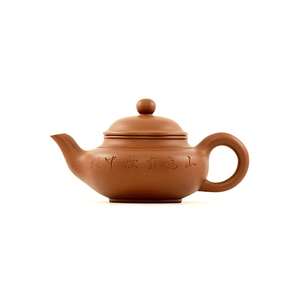 Yixing Terracotta Chinese Teapot #APR155 宜興紫砂茶壶