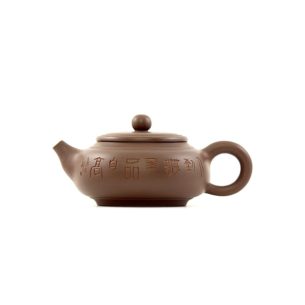 Yixing Terracotta Chinese Teapot #APR159 宜興紫砂茶壶