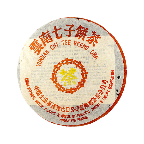2007 #7262 Zhong Cha Chi Tse Beeng Yellow Label #7262 中茶黃印七⼦茶餅