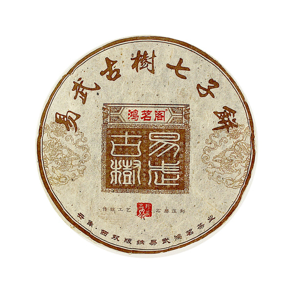 2005 Yiwu Old Tree Chi Tse Beeng (200g) 易武古樹七⼦餅