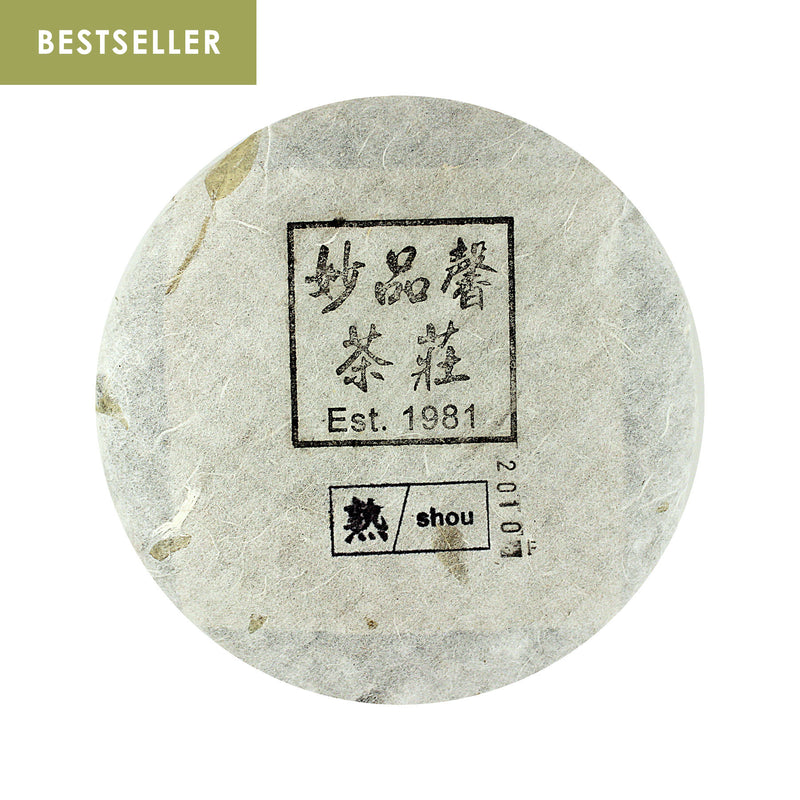 2010 Treasure Green Exclusive Shou Beeng Special Edition Tea Cake (200g) 妙品馨獨家古樹熟茶餅