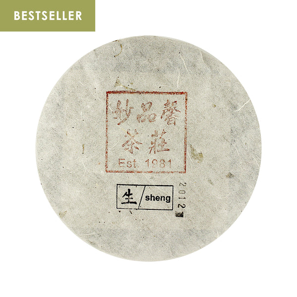 2012 Treasure Green Exclusive Sheng Beeng Special Edition Tea Cake (200g) 妙品馨獨家古樹⽣茶餅