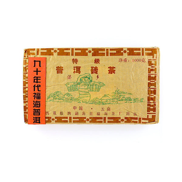 1998 Fu Hai Cooked Pu-erh Tea Brick