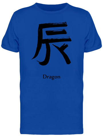 Japanese Kanji Dragon Tee Men's -Image by Shutterstock