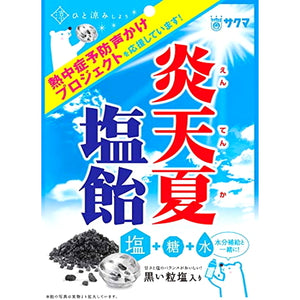 SAKUMA hot weather Natsushioame Salt Candy 70g サクマ 炎天夏塩飴 70g
