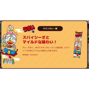 Yaokin UMAIBO Snack Chicken Curry 1bar やおきん うまい棒 チキンカレー味 1本