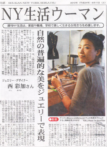 Shukan NY seikatsu August issue 2012
